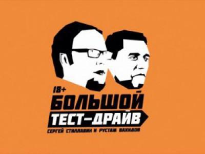 Большой тест-драйв: русский хохлу не товарищ