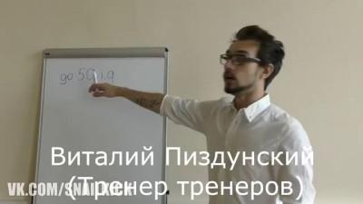 Тренер тренеров.
