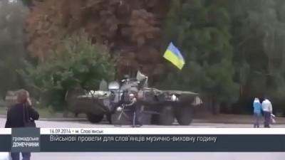Славянск БТР проводит украинскую пропаганду