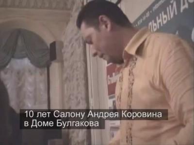 10 лет Салону крымозавра Андрея Коровина