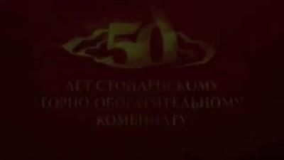 Ролик о работе Стойленского ГОКа к 50-летию