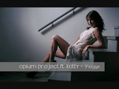 OPIUM Project ft. KATTY - Уходи