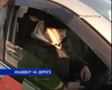 Инцидент на дороге