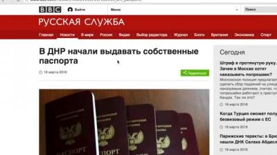 Паспорта ДНР (18 марта 2016) :