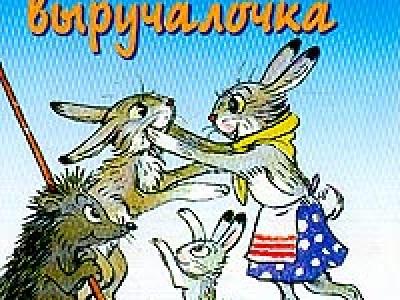 05_Suteev_Palochka-viruchalochka.mp3
