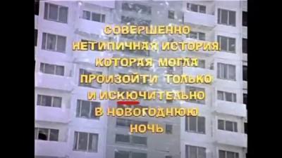 Киноляпы в фильме Ирония судьбы или С легким паром