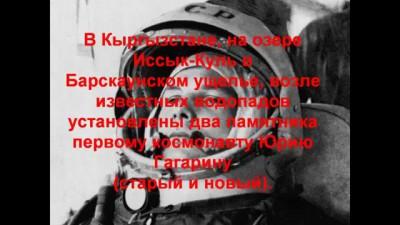 Иссык-Куль, Барскаун, Ю.Гагарин