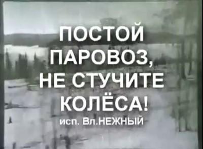 ПОСТОЙ ПАРОВОЗ, НЕ СТУЧИТЕ КОЛЕСА... - Владимир НЕЖНЫЙ