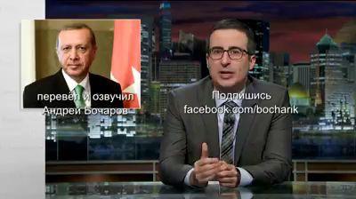Эрдоган обиделся на комика #перевёлиозвучил Андрей Бочаров