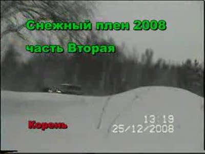 СНЕЖНЫЙ ПЛЕН 2008