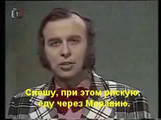 """Победитель Евровидения 78 года. """"Йожин с бажин"""""""