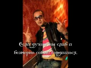 Тимур Муцураев-если духом ты слаб