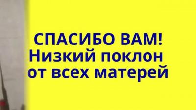 """Благодарность от Дома """"Ангелы Анны"""" Банку России"""