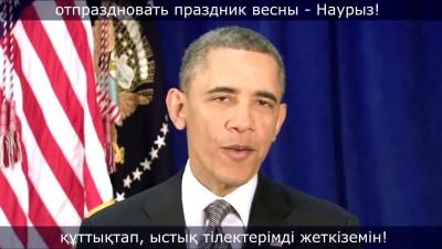 Поздравление Обамы