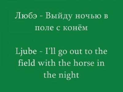 Любэ - Выйду ночью в поле с конём(eng subs)