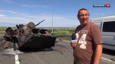 Луганск 24. Последствия боя под с. Роскошное. 14 июля 2014 г.