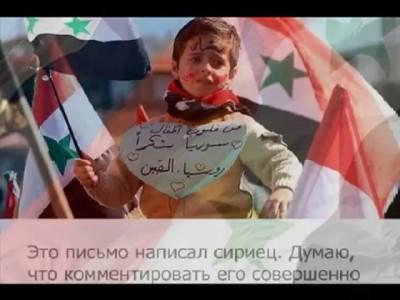 Письмо сирийца российскому народу