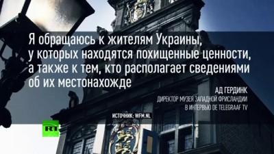 Украина вернет Нидерландам украденные картины за €5 миллионов
