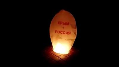 """Запуск небесного фонарика """"Крым+Россия"""""""