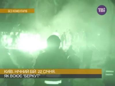 Видео боя Беркута 22 января 2014