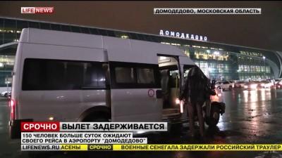 05.01.13 Домодедово. Задержка авиарейсов в Болгарию