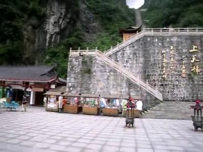 Око бога парк Улиньюань