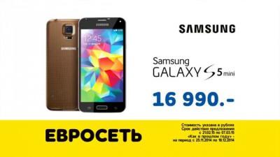 Оксана Акиньшина в «Евросети»: «Samsung GALAXY S5 mini за 16 990, как в прошлом году»
