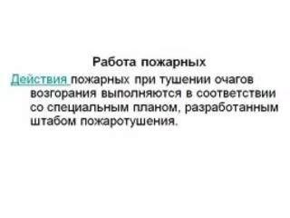 Пожарные России МЧС Профи!!