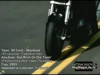 50 Cent - Значит ты гангстер