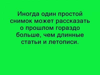 ФОТО ПРОШЛЫХ ЛЕТ