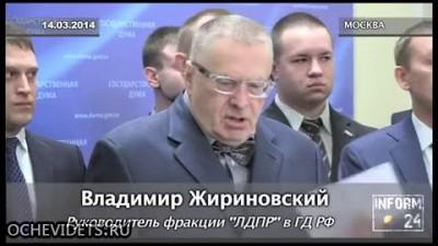 Жириновский 14.03.2014