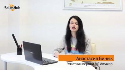 История успеха Анастасии Бинык