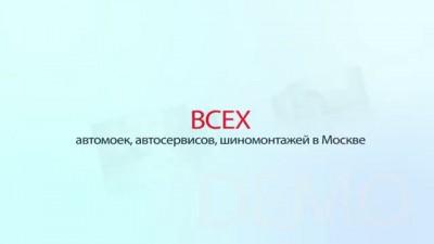 Путеводитель по автомойкам и техсервисам Москвы.