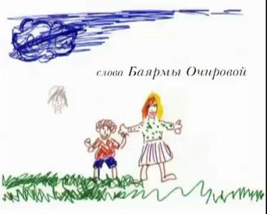 Лудуб Очиров - Папа мой милый