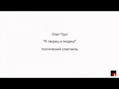 Олег Груз. Каша (про Аркадия и Геннадия)