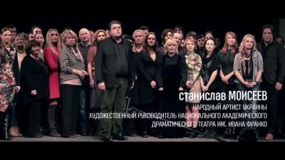 Обращение актёров Киева к гражданам России