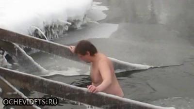 крещенское купание голышом