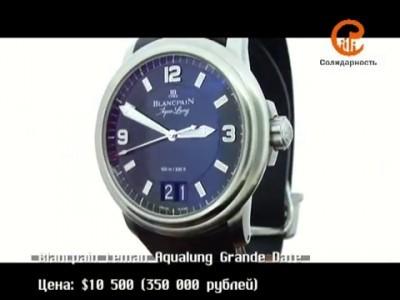 Часы за 500 000 долларов
