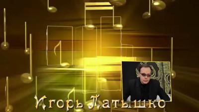 ОДИНОКАЯ ДУША Игорь Латышко