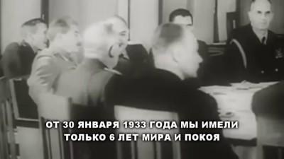 Последняя Речь Гитлера 30 Января 1945 года