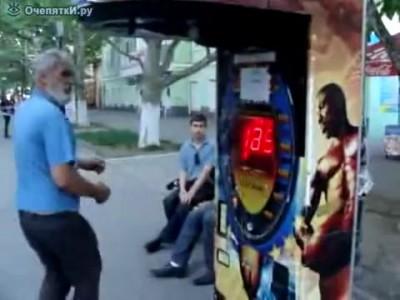"""Дед и автомат """"боксерская груша"""""""