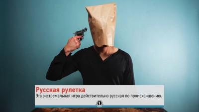 7 вещей, которые в мире называют русскими