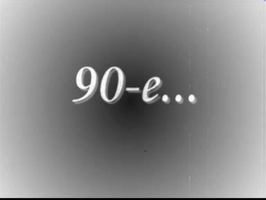 Для тех кто вырос в 90