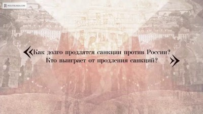 Николай Стариков о продлении санкций и приватизации в России