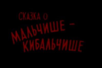 Кибальчиш 1964 2015 Evil YouTube