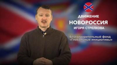 20.11.2014 Обращение Игоря Ивановича Стрелкова