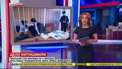 Арест жены Эрика Давидыча! Новости от 28.03.2016 года