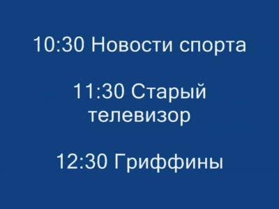 Программа ТВЦ-2