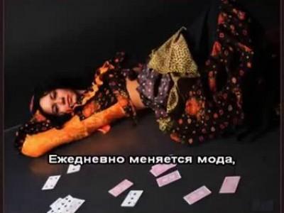 Светикова Светлана - Гадалка (караоке, минус+бек)
