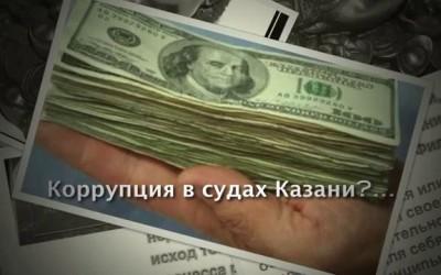 Ново-Савиновский районный суд Казани: коррупция и произвол